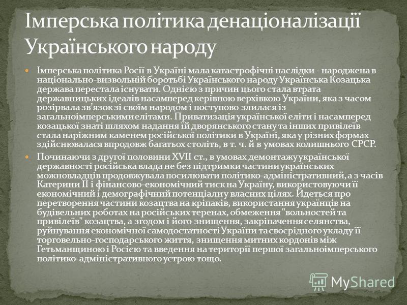 Імперська політика Росії в Україні мала катастрофічні наслідки - народжена в національно-визвольній боротьбі Українського народу Українська Козацька держава перестала існувати. Однією з причин цього стала втрата державницьких ідеалів насамперед керів