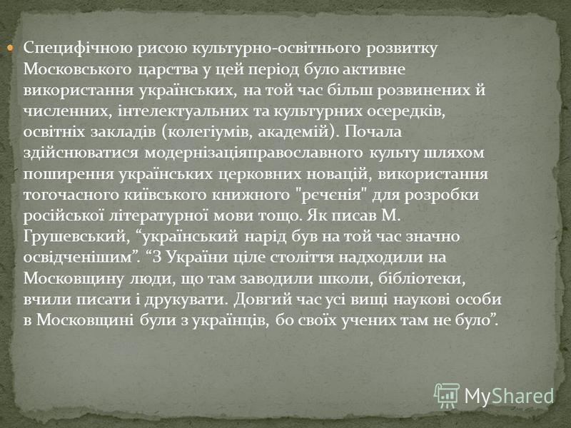 Специфічною рисою культурно-освітнього розвитку Московського царства у цей період було активне використання українських, на той час більш розвинених й численних, інтелектуальних та культурних осередків, освітніх закладів (колегіумів, академій). Почал