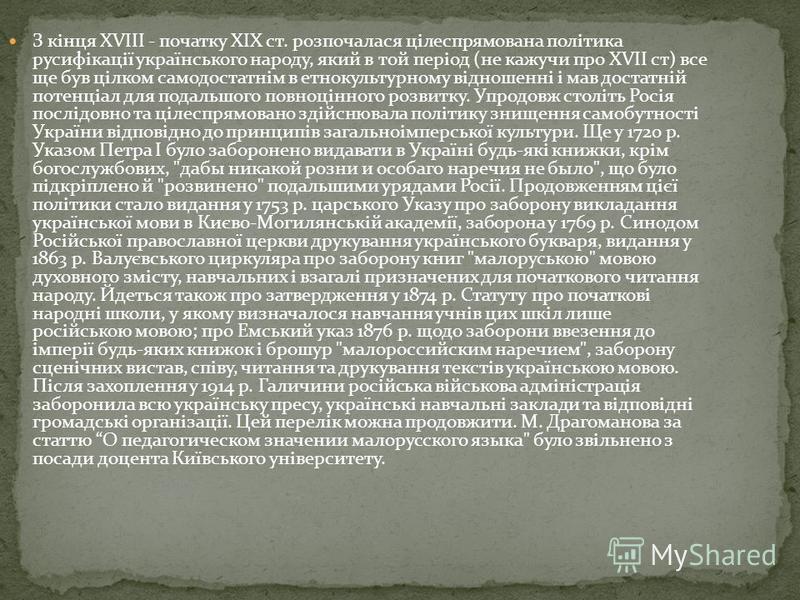 З кінця XVIII - початку XIX ст. розпочалася цілеспрямована політика русифікації українського народу, який в той період (не кажучи про XVII ст) все ще був цілком самодостатнім в етнокультурному відношенні і мав достатній потенціал для подальшого повно
