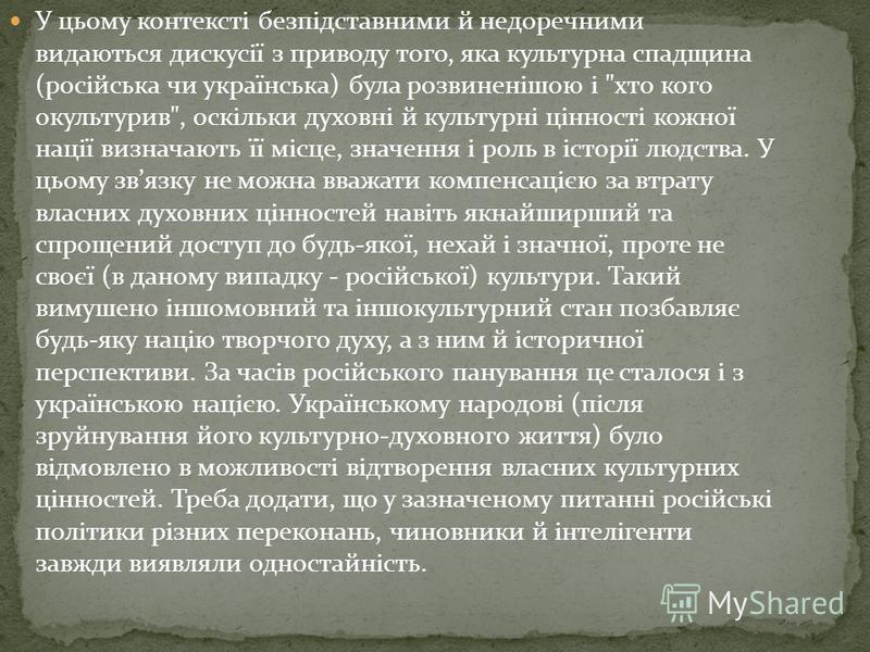 У цьому контексті безпідставними й недоречними видаються дискусії з приводу того, яка культурна спадщина (російська чи українська) була розвиненішою і
