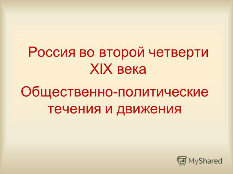 Россия во второй четверти ХІХ века Общественно-политические течения и движения