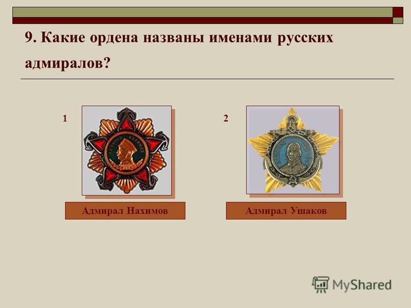 9. Какие ордена названы именами русских адмиралов? Адмирал Нахимов Адмирал Ушаков 12