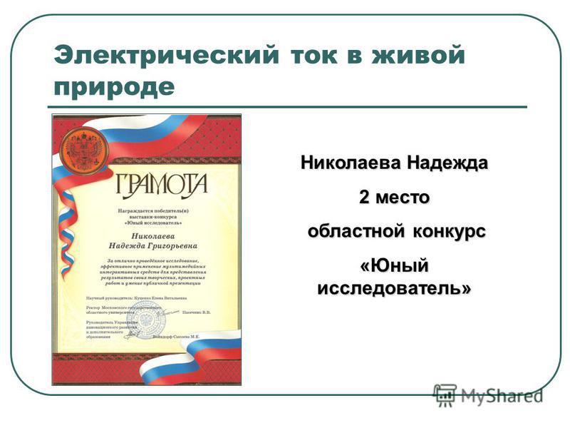 Николаева Надежда 2 место областной конкурс областной конкурс «Юный исследователь»