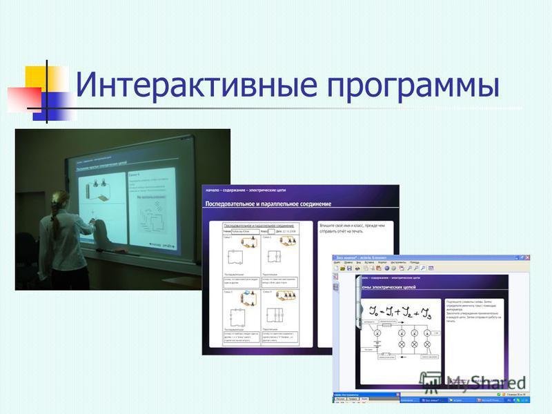 Интерактивные программы