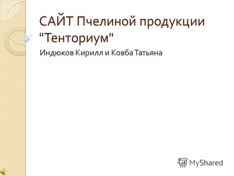 САЙТ Пчелиной продукции  Тенториум  Индюков Кирилл и Ковба Татьяна