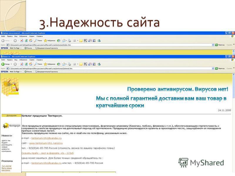 3. Надежность сайта