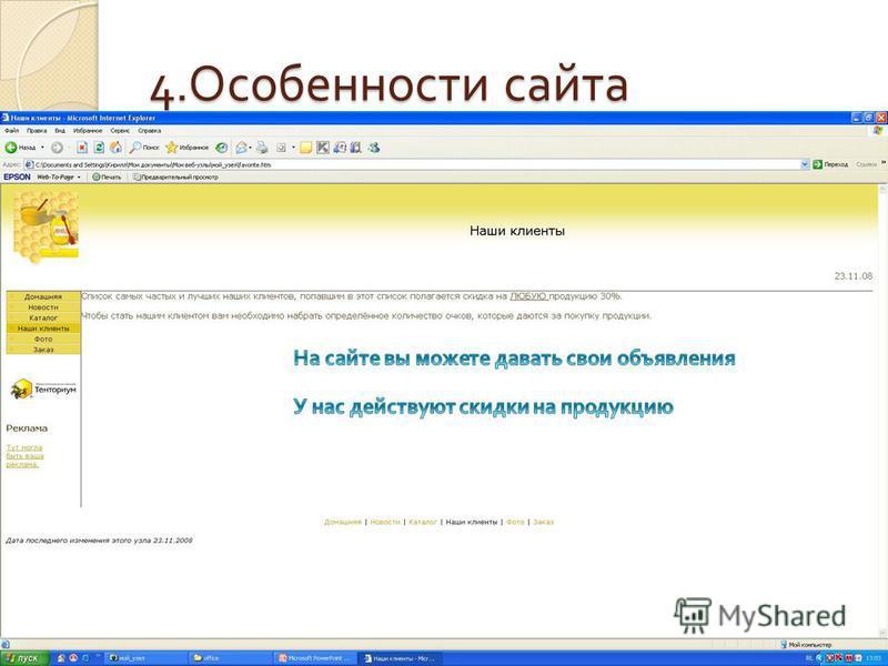 4. Особенности сайта