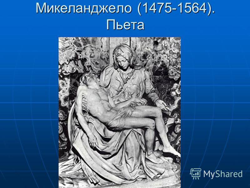 Микеланджело (1475-1564). Пьета