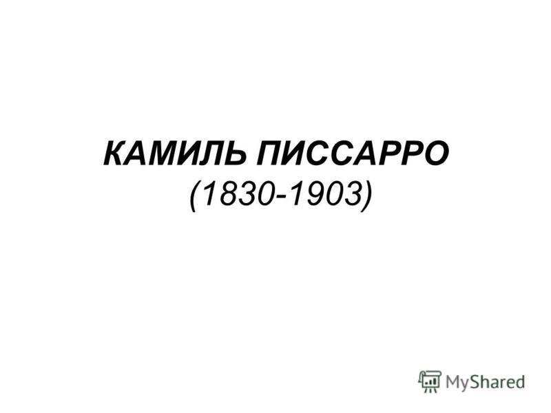 КАМИЛЬ ПИССАРРО (1830-1903)