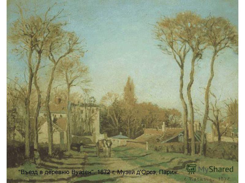 Въезд в деревню Вуазен. 1872 г. Музей д'Орсэ, Париж.