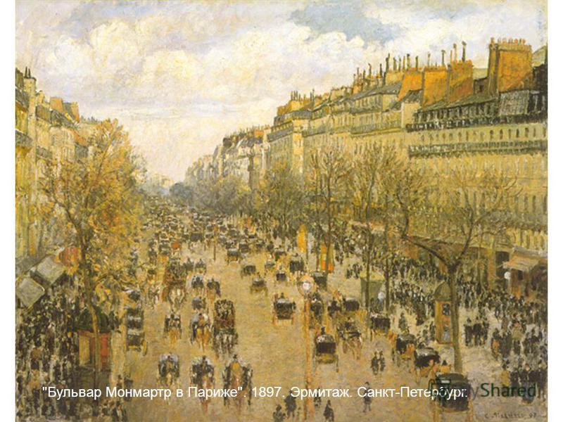Бульвар Монмартр в Париже. 1897. Эрмитаж. Санкт-Петербург.