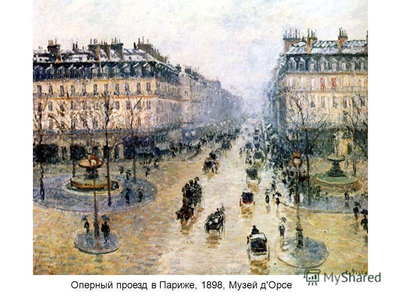 Оперный проезд в Париже, 1898, Музей д'Орсе