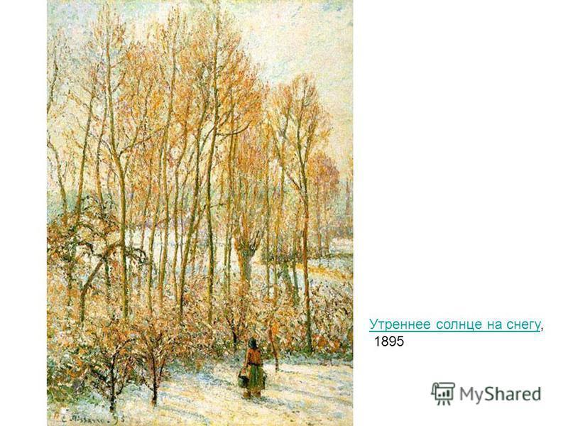 Утреннее солнце на снегу Утреннее солнце на снегу, 1895