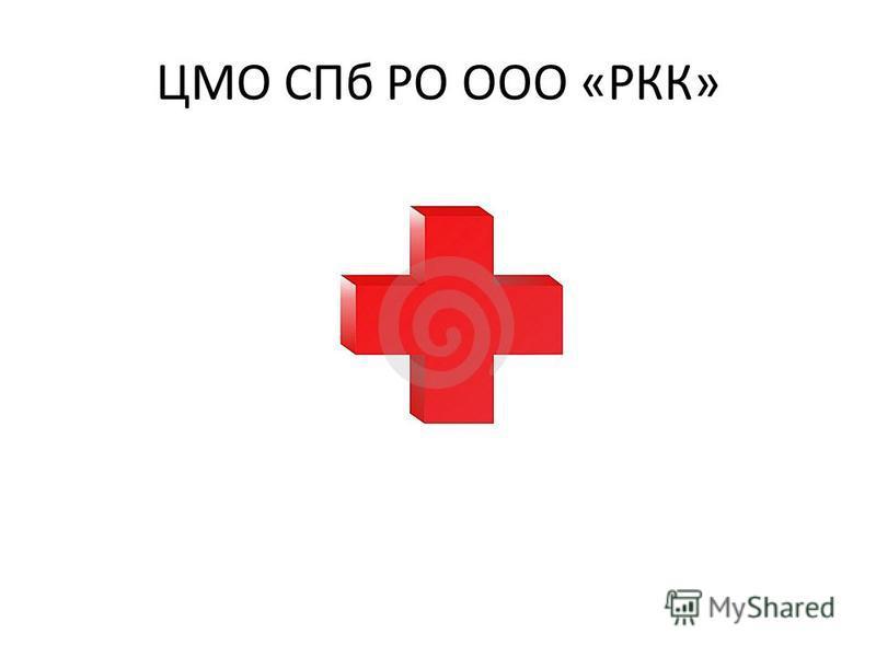 ЦМО СПб РО ООО «РКК»