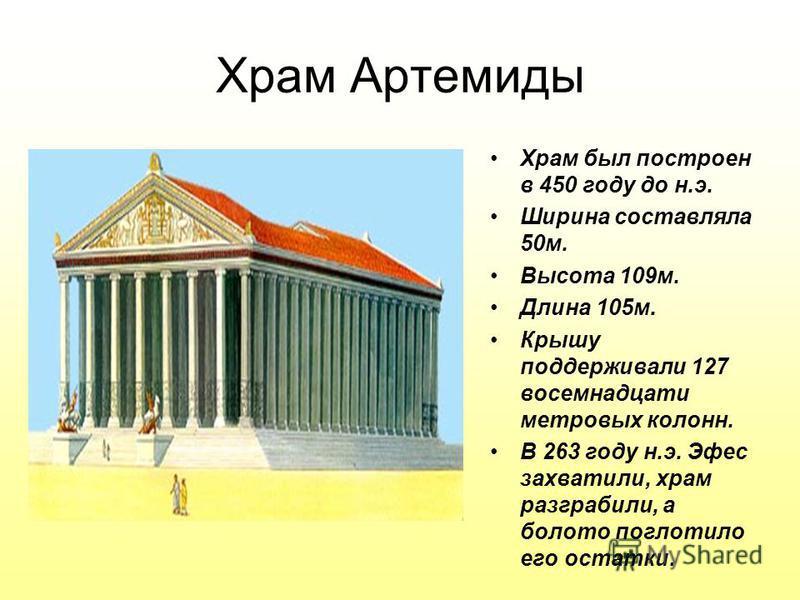 Галикарнасский мавзолей Гробница царя Мавсола, названная римлянами мавзолеем, была построена из кирпича и облицовано белым мрамором. Высота мавзолея была 60 м. На первом этаже покоилась урна с прахом Мавсола. Второй этаж был обнесен великолепной коло