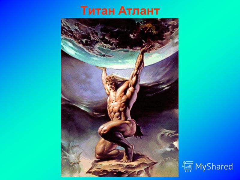 Титан Атлант