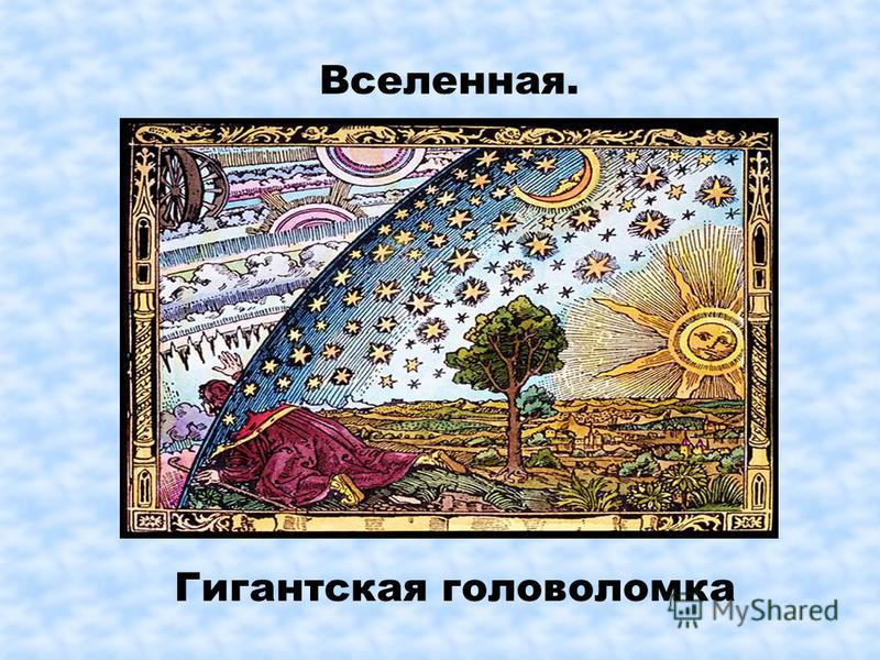 Вселенная. Гигантская головоломка