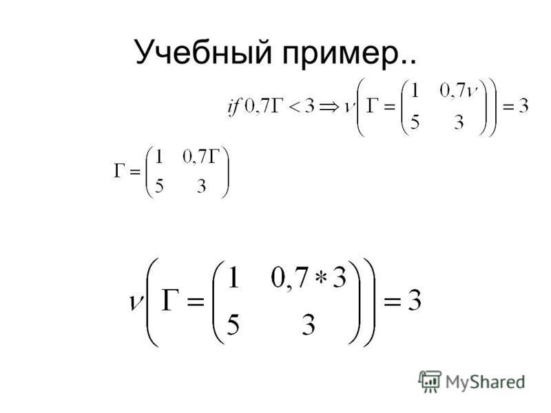 Учебный пример..