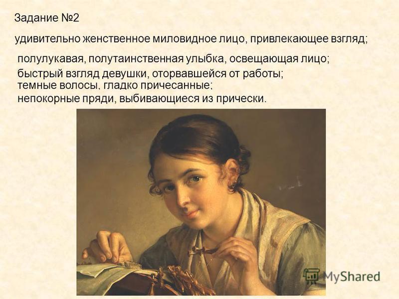 Задание 2 Уд … вительно женственное м … ловидное лицо, которое сразу пр … увлекает взгляд; (полу)лукавая, (полу)таинстве …ая улыбка, которая освещал …т лицо; быстрый взгляд девушки, которая оторви…лась от работы; темные волосы, которые гладко причеса