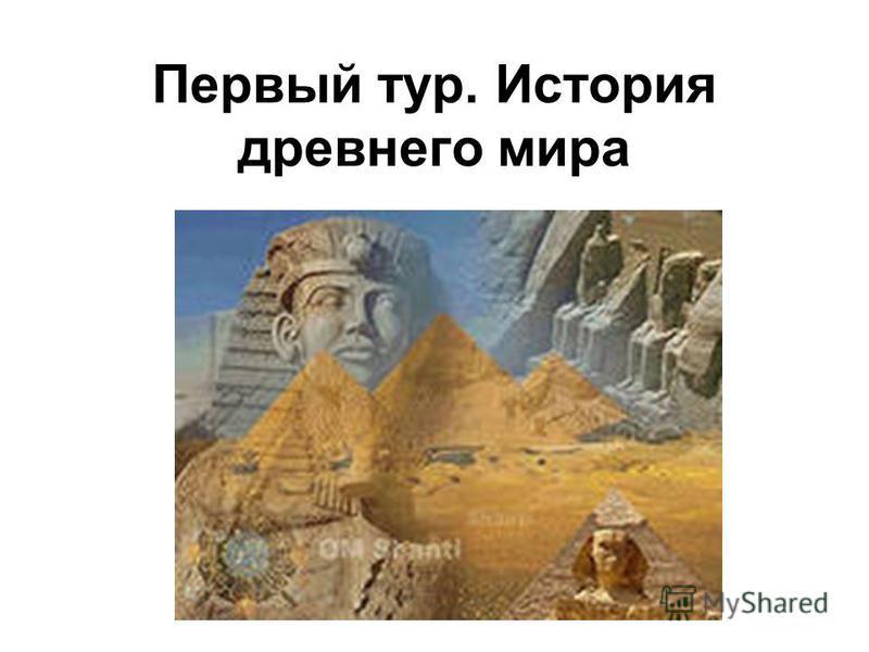 Первый тур. История древнего мира