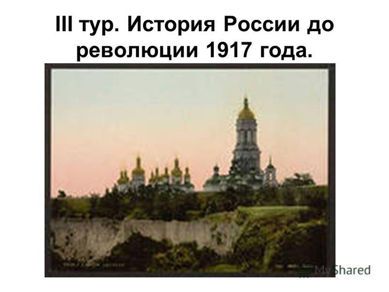 III тур. История России до революции 1917 года.