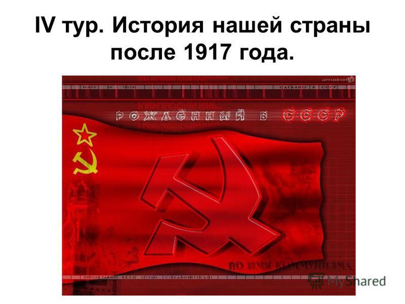 IV тур. История нашей страны после 1917 года.