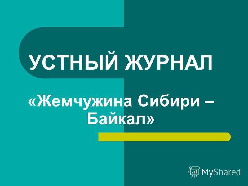УСТНЫЙ ЖУРНАЛ «Жемчужина Сибири – Байкал»
