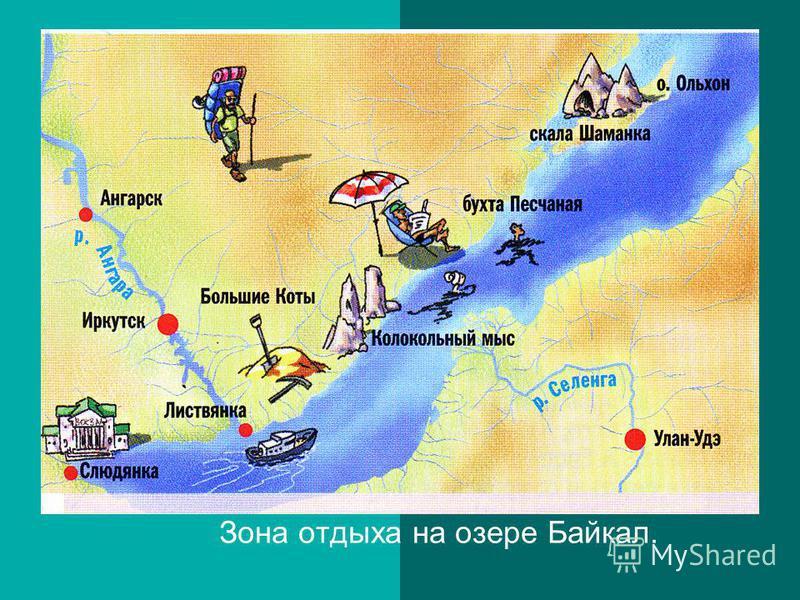 Зона отдыха на озере Байкал.