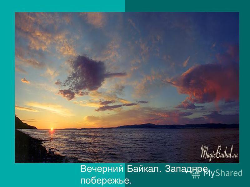 Вечерний Байкал. Западное побережье.