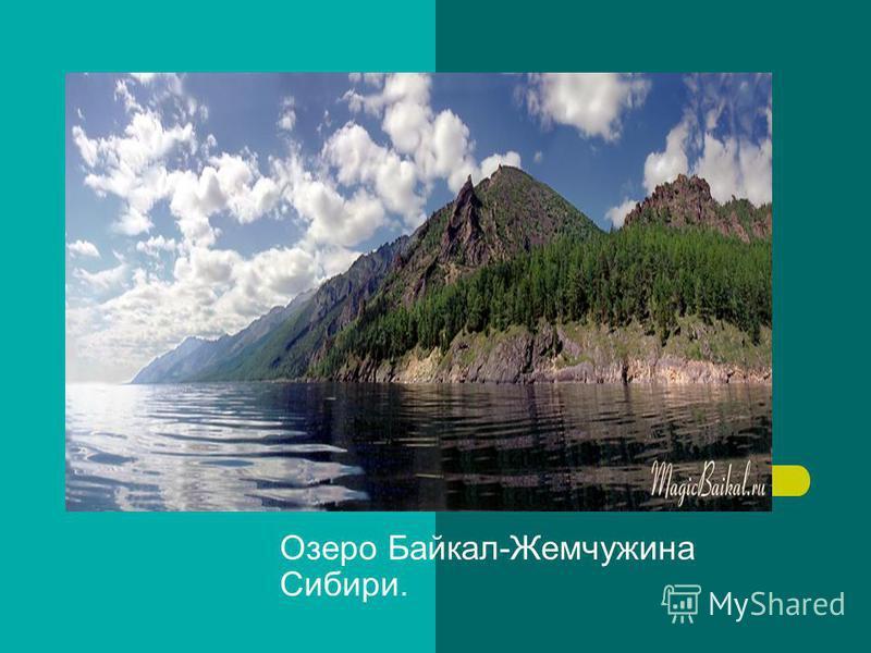 Озеро Байкал-Жемчужина Сибири.
