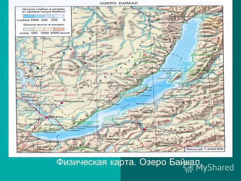 Физическая карта. Озеро Байкал.