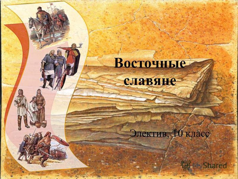 Восточные славяне Электив, 10 класс