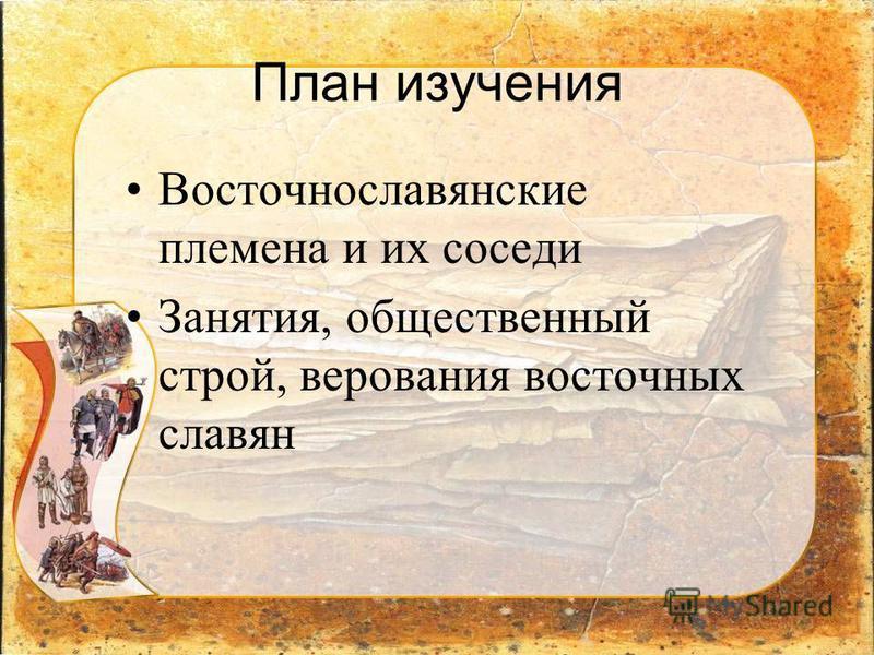 План изучения Восточнославянские племена и их соседи Занятия, общественный строй, верования восточных славян