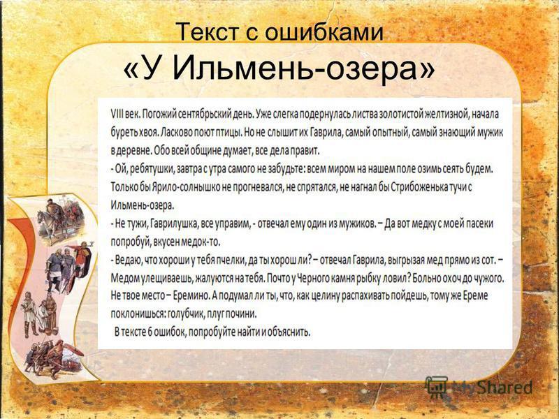 Текст с ошибками «У Ильмень-озера»