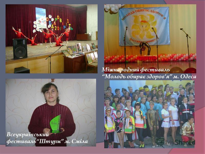 Міжнародний фестиваль Молодь обирає здоровя м. Одеса Всеукраїнський фестивальШтурм м. Сміла