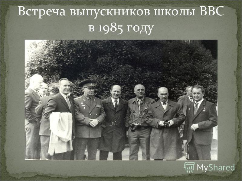 Встреча выпускников школы ВВС в 1985 году