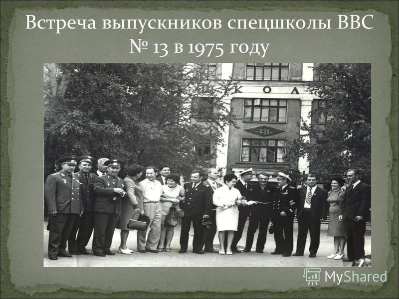 Встреча выпускников спецшколы ВВС 13 в 1975 году