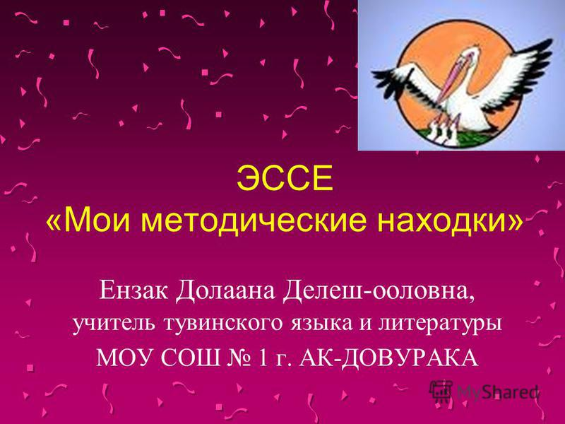 ЭССЕ «Мои методические находки» Ензак Долаана Делеш-ооловна, учитель тувинского языка и литературы МОУ СОШ 1 г. АК-ДОВУРАКА