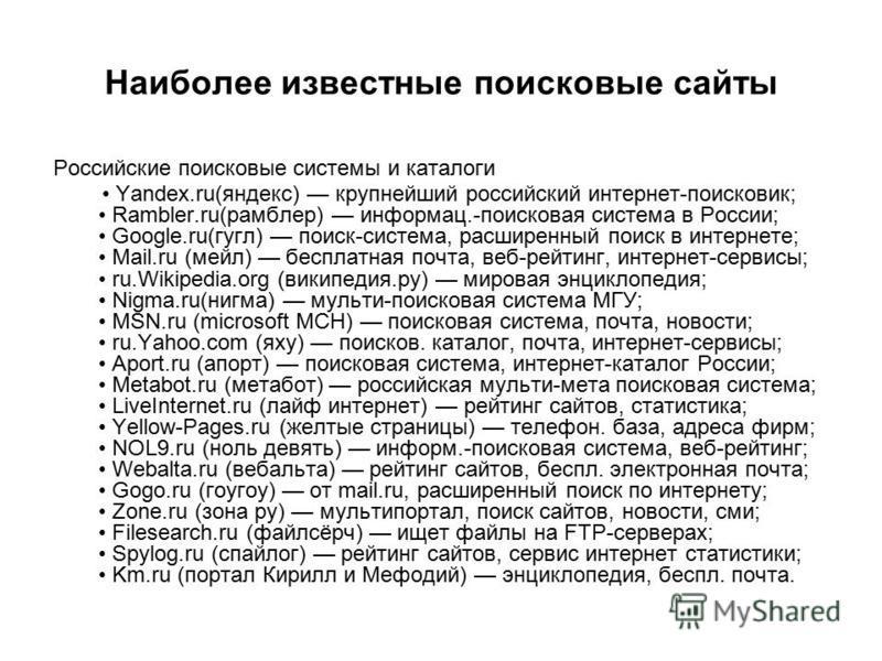 Наиболее известные поискавые сайты Российские поискавые системы и каталоги Yandex.ru(яндекс) крупнейший российский интернет-поискавик; Rambler.ru(рамблер) информации.-поискавайя система в России; Google.ru(гугл) поиск-система, расширенный поиск в инт