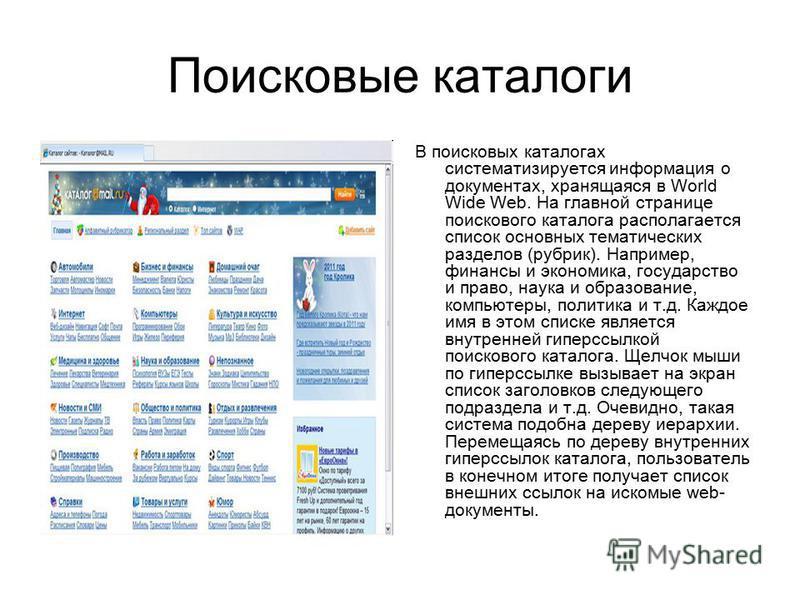 Поисковые каталоги В поискавых каталогах систематизируется информацииия о документах, хранящаяся в World Wide Web. На главной странице поискавого каталога располагается список основных тематических разделов (рубрик). Например, финансы и экономика, го