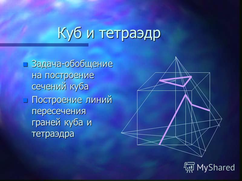 Куб и тетраэдр n Задача-обобщение на построение сечений куба n Построение линий пересечения граней куба и тетраэдра