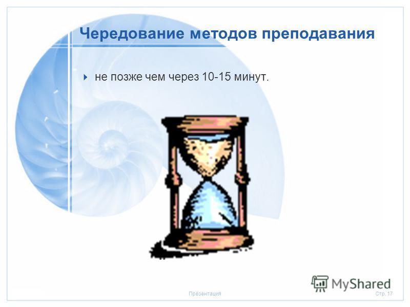 Стр. 1720.01.2006Презентация Чередование методов преподавания не позже чем через 10-15 минут.