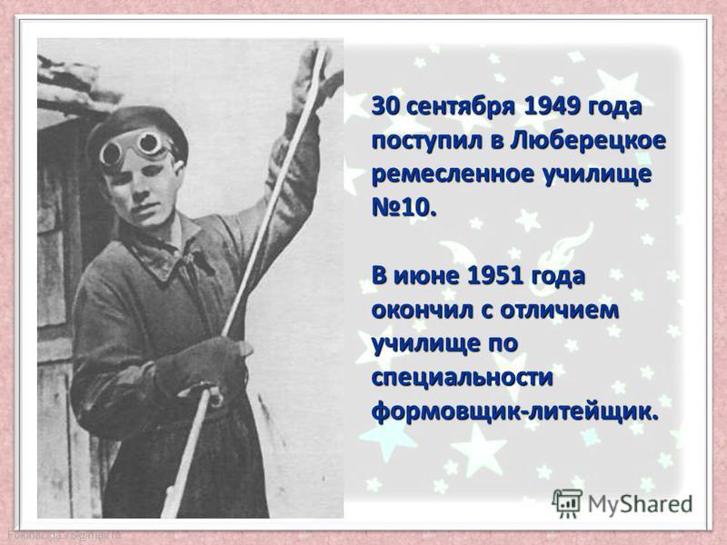 FokinaLida.75@mail.ru 24 мая 1945 года семья Гагариных переехала в Гжатск (ныне Гагарин). В мае 1949 года Гагарин окончил шестой класс Гжатской средней школы. шестой класс Гжатской средней школы.