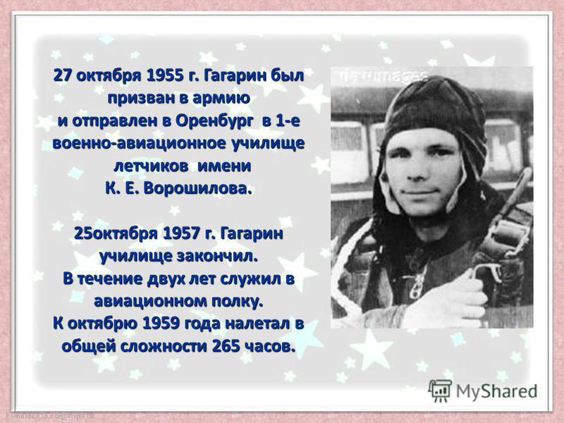 FokinaLida.75@mail.ru В августе 1951 г. Ю.Гагарин поступает в Саратовский индустриальный техникум. В августе 1951 г. Ю.Гагарин поступает в Саратовский индустриальный техникум. 25 октября 1954 года впервые пришёл в Саратовский аэроклуб, где совершил п