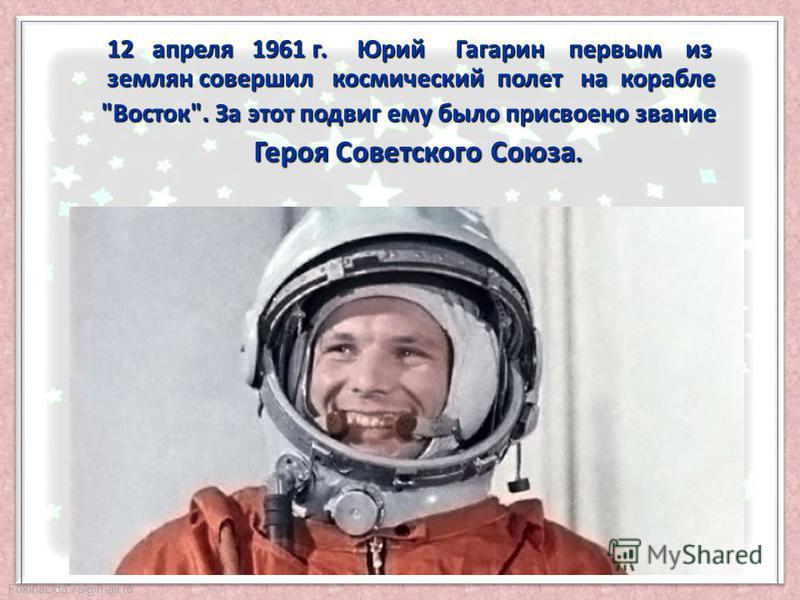 FokinaLida.75@mail.ru 9 декабря 1959 года Гагарин написал заявление с просьбой зачислить его в группу кандидатов в космонавты. Уже через неделю его вызвали в Москву для прохождения всестороннего медицинского обследования. В результате старший лейтена