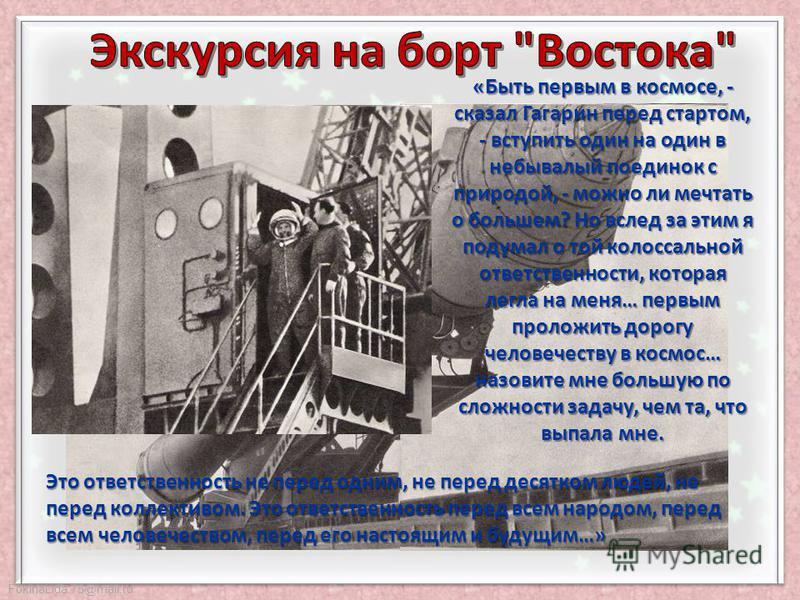 FokinaLida.75@mail.ru Центрифуга, сурдокамера, барокамера, термокамера, полеты на самолетах, прыжки с парашютом, ежедневные теоретические занятия, изучение сложной аппаратуры и устройства корабля – все прошел он прежде, чем занять место в кабине косм