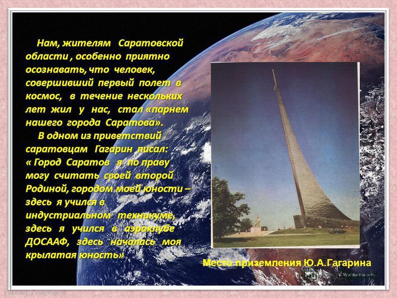 FokinaLida.75@mail.ru Мировая пресса писала об этом историческом событии, захлебываясь от восторга: «108 минут, которые потрясли мир», «Сказка стала былью», «Космический Колумб советский человек» человек», кричали заголовки газет. Когда буря улеглась