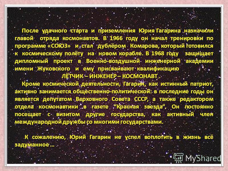 FokinaLida.75@mail.ru У Юрия Гагарина была У Юрия Гагарина была крепкая семья. Он женился на Он женился на Валентине Ивановне Горячевой, которая стала его верным соратником на многие годы. годы. В их семье выросли В их семье выросли две дочери - Лена