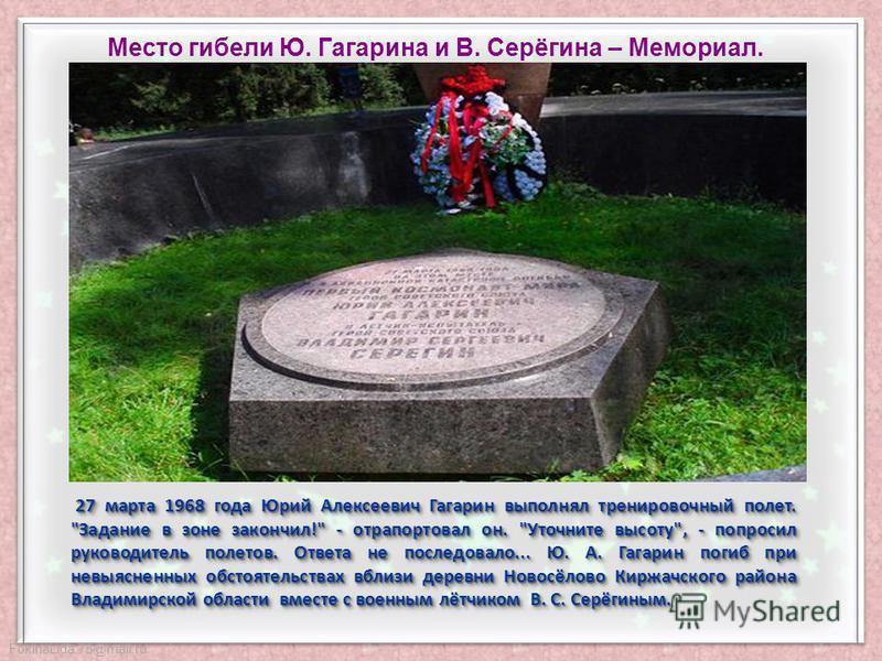 FokinaLida.75@mail.ru После удачного старта и приземления Юрия Гагарина назначили главой отряда космонавтов. В 1966 году он начал тренировки по программе «СОЮЗ» и стал дублёром Комарова, который готовился к космическому полёту на новом корабле. В 196
