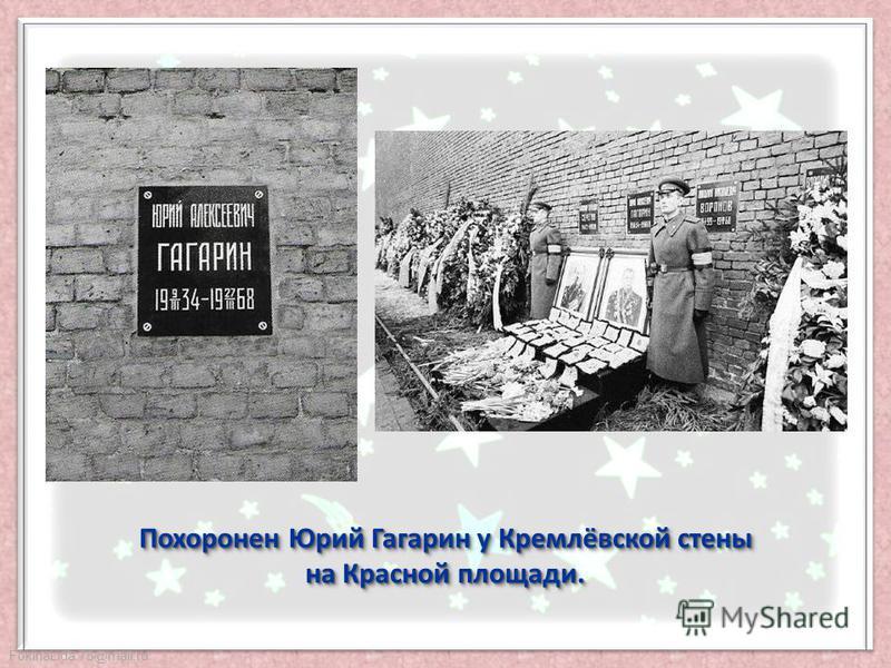 FokinaLida.75@mail.ru Перед полётом в космос Ю. Гагарин составил прощальное письмо на случай, если погибнет. Это письмо вручили жене после его гибели. Перед полётом в космос Ю. Гагарин составил прощальное письмо на случай, если погибнет. Это письмо в